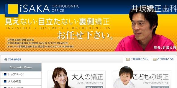 井坂矯正歯科の画像