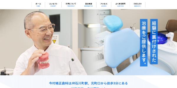 今村矯正歯科矯正歯科のHP画像