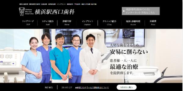 横浜駅西口歯科のHP画像