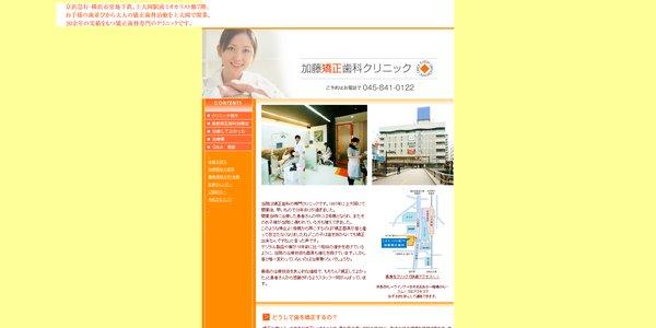加藤矯正歯科クリニックの画像
