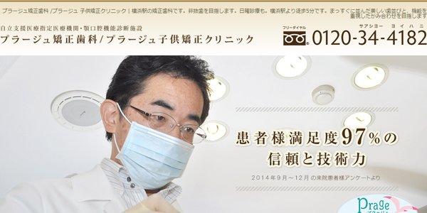 プラージュ矯正歯科の画像