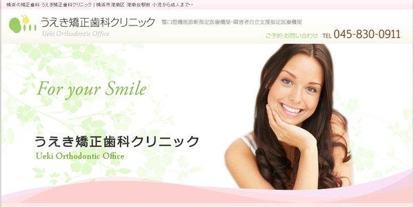 うえき矯正歯科クリニックの画像