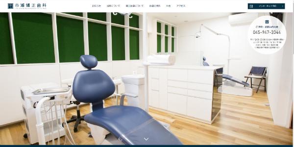 市瀬矯正歯科のHP画像