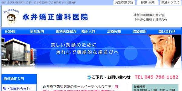 永井矯正歯科医院のHP画像