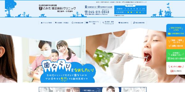 とみた矯正歯科クリニックのHP画像