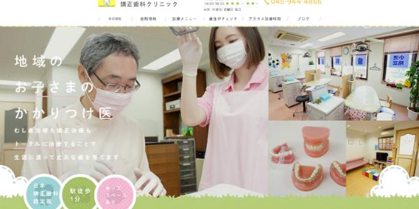 よしもと小児・矯正歯科クリニックのHP画像