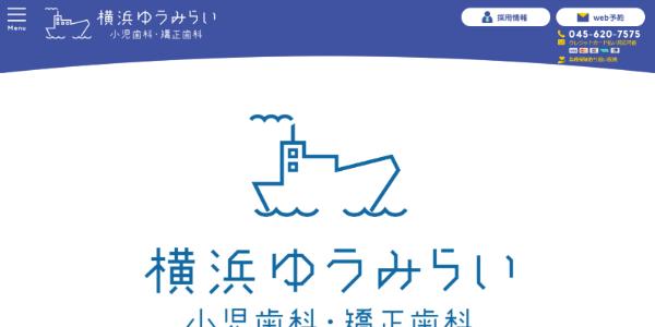 横浜ゆうみらい小児歯科・矯正歯科のHP画像